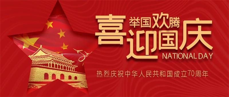 CHINESE NATIONAL DAY